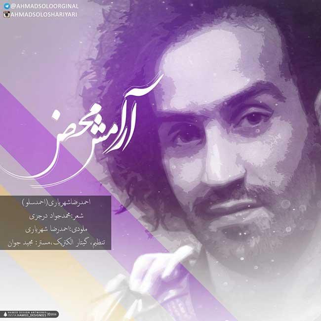 احمد سلو – آرامش محض