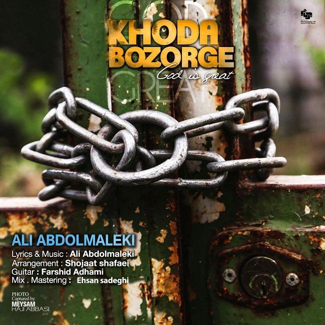 علی عبدالمالکی – خدا بزرگه